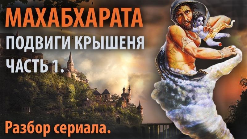 Махабхарата. Часть 10.1. Подвиги Бога Крышеня.
