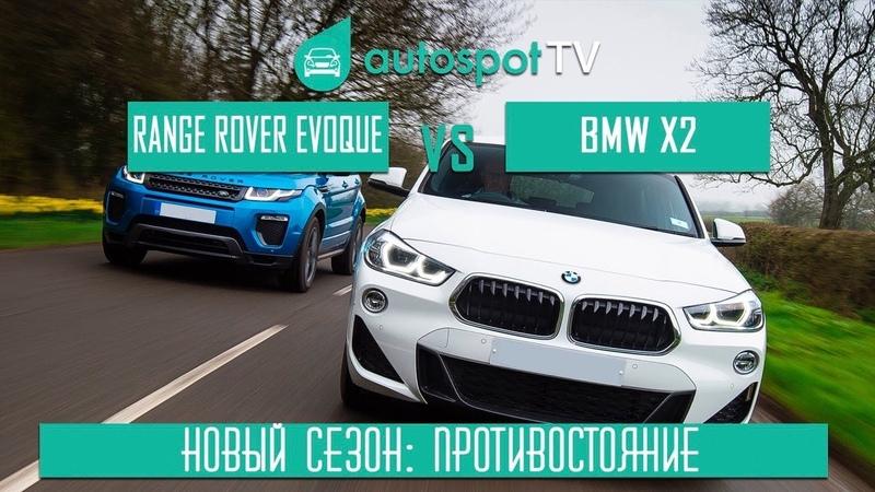 Тест-драйв: Новейший БМВ Х2 VS RR Evoque с аж 290 л.с. ! Отбиваемся от немцев. :)