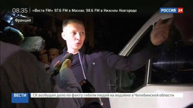 Новости на Россия 24 • Во французском Авиньоне неизвестные открыли огонь по посетителям мечети