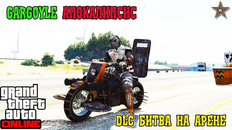 GTA ONLINE DLC БИТВА НА АРЕНЕ - GARGOYLE АПОКАЛИПСИС (ТЮНИНГ И ОБЗОР)