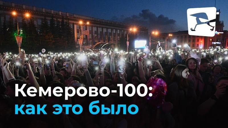 Кемерово-100: как это было