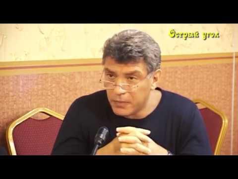 Борис Немцов. Большой монолог