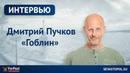 Дмитрий Goblin Пучков: «Правда – это то, что выгодно нам»