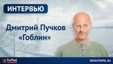 Дмитрий Goblin Пучков Правда это то, что выгодно нам