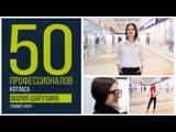 50 Профессионалов Котласа - Мария Шарухина. Стилист-коуч
