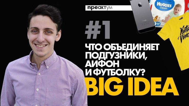 1 Преактум - Что такое Большая идея или что объединяет подгузники Huggies, футболку и iphone?
