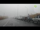 Сильный туман прервал транспортную артерию. Видео