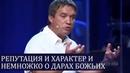 Репутация и характер и немножко о дарах Божьих интересное объяснение Сергей Гаврилов