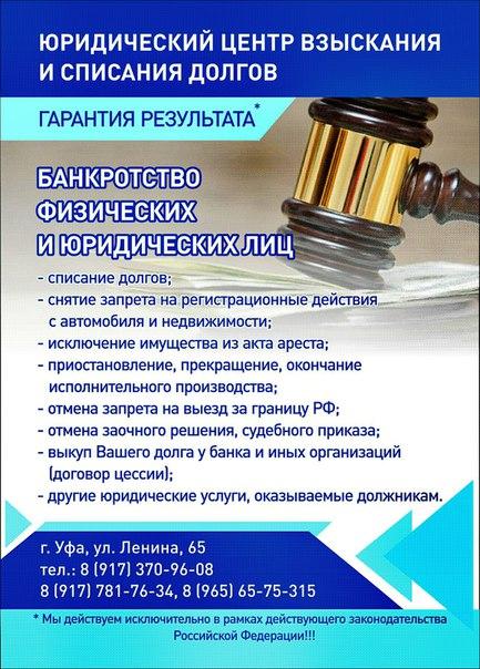 юристы по списанию долгов