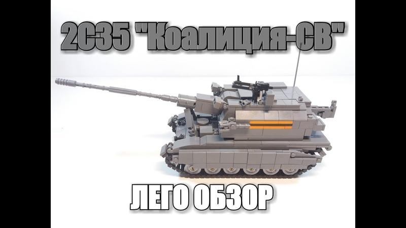 LEGO гаубица Коалиция-СВ