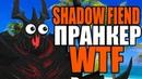 ПРАНКЕР SHADOW FIEND DOTA 2 WTF