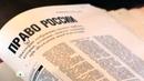 «Основной закон». Документальный фильм ко Дню Конституции РФ