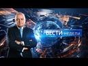 Вести недели с Дмитрием Киселевым от 09.12.18