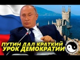 Путин дал урок демократии, разъяснив ее смысл и принципы на пальцах и сказав, -