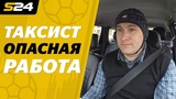 Зенит в движе. Трудяга таксист из Jolly Nevsky  Sport24