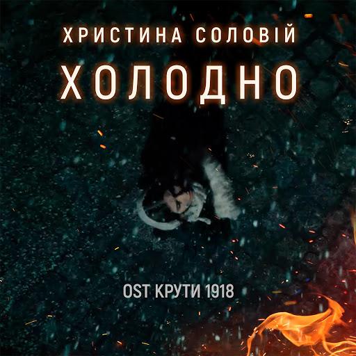 """Христина Соловій альбом Холодно (З к/ф """"Крути 1918"""")"""