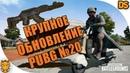 Крупное обновление PUBG №20. Новое оружие, мотороллер, изменение TPP режима