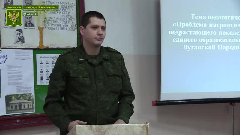Военнослужащие НМ ЛНР поучаствовали в педагогическом совете по патриотическому воспитанию молодежи.