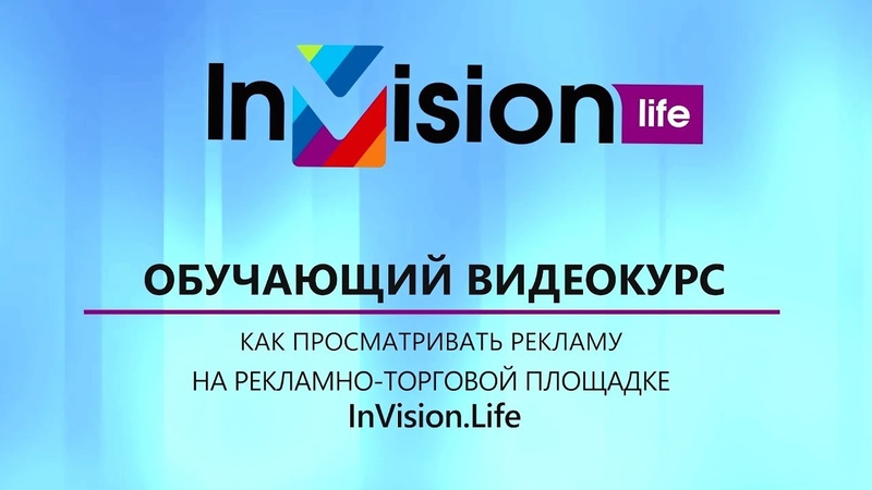 Как просматривать рекламу на рекламно-торговой площадке InVision.Life