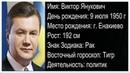 🎥 Политик 💕 Виктор Янукович 💕 Биография / Личная жизнь