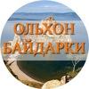 Байкал. Ольхон. На байдарках с ТРИКОНЯ 2019