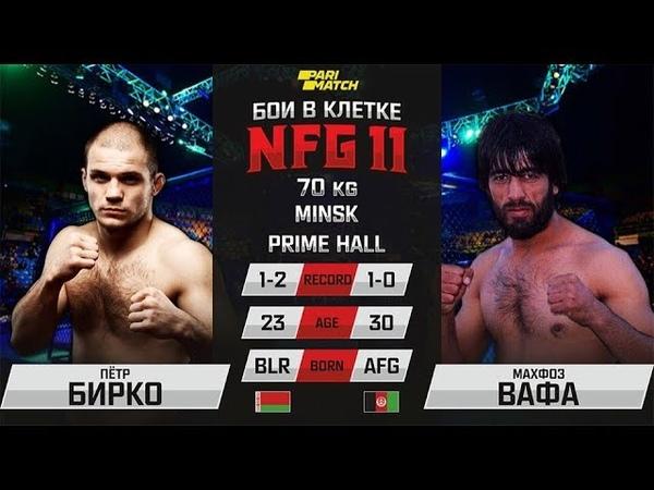 SLT FN Пётр Бирко vs Махфоз Вафа г.Минск NFG11