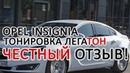 Opel Insignia - Автошторки Легатон - отзыв