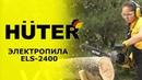 Обзор электрической пилы HUTER ELS 2400