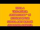Русский дом Джанмаштами*18 Вриндаван певец Амит Маллик Джай Джай Радха Рамана харибол