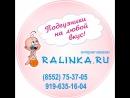 Ralinka - подгузники с доставкой в Наб.Челнах, Елабуге, Нижнекамске