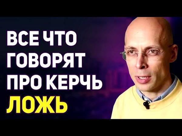 Сергей Асланян - BСЕ, ЧТO ОHИ ГОBOРЯТ - ЛOЖЬ