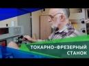 Новости СовЭлМаш от 23-04-18 l Распаковка и монтаж токарно фрезерного станка
