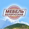МЕБЕЛЬ БЕЛОРУССКАЯ [Пятигорск, Ставрополь]