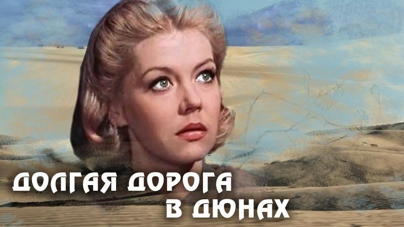 Долгая дорога в дюнах. 4 серия (1980). Драма, история   Фильмы. Золотая коллекция