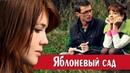 мелодрама Яблоневый сад фильм. Настоящая любовь взаимна если её добиваться...