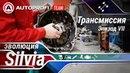 EVOлюция Silvia. Эпизод 7 Трансмиссия