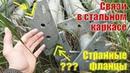 BC: Странные фланцы и связи в стальном каркасе