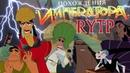Похождения императора RYTP