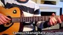 Евгений Осин - Осень - Тональность Еm Как играть на гитаре песню