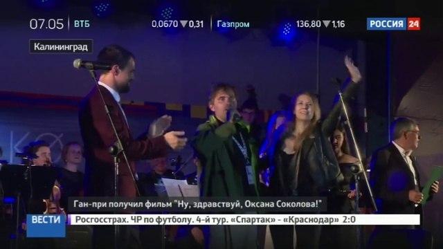 Новости на «Россия 24» • В Калининграде завершился кинофестиваль