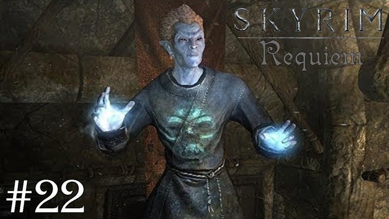 Skyrim Requiem (слепое прохождение) — Некромант. 22