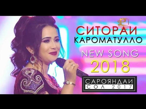 Ситораи Кароматулло - Чурачон 2018 | Sitorai Karomatullo - Jurajon 2018