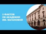 5 фактов об Академии им. Вагановой