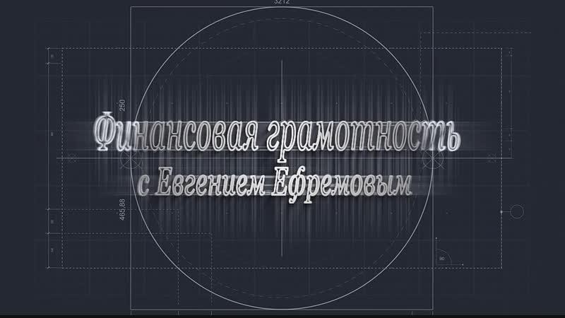 Финансовая грамотность с Евгением Ефремовым. Биометрические данные для банковских клиентов