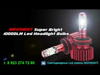Светодиодные Led лампы NOVSIGHT. Ачинск. +7 (923) 274-72-60