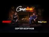 Сергей Безруков в гостях у Басты в шоу