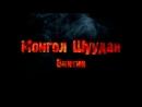 Монгол Шуудан – Винтик (Клуб – Mezzo Forte 31.08.2018 г.)