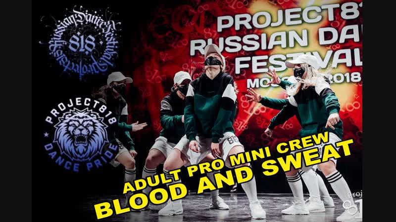 BLOOD AND SWEAT ✪ RDF18 ✪ Project818 Russian Dance Festival ✪ ADULTS PRO MINI CREW