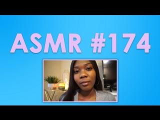 #174 ASMR ( АСМР ): LatreceASMR - Ролевая игра. Триггеры для ушей.
