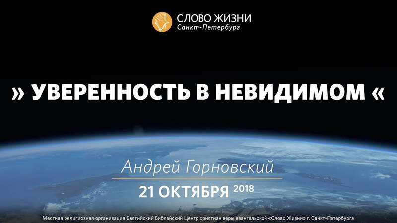Уверенность в невидимом - Андрей Горновский, Слово Жизни, г. Санкт-Петербург